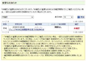 「ジュニアNISA口座開設申込完了のお知らせ」の通知