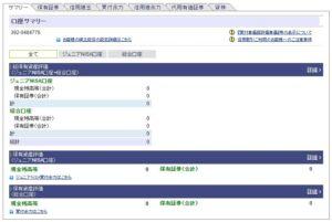 SBI証券でジュニアNISA口座が開設完了