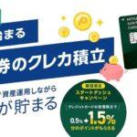 三井住友カード、SBI証券でクレジットカード決済による投信積立サービスを開始