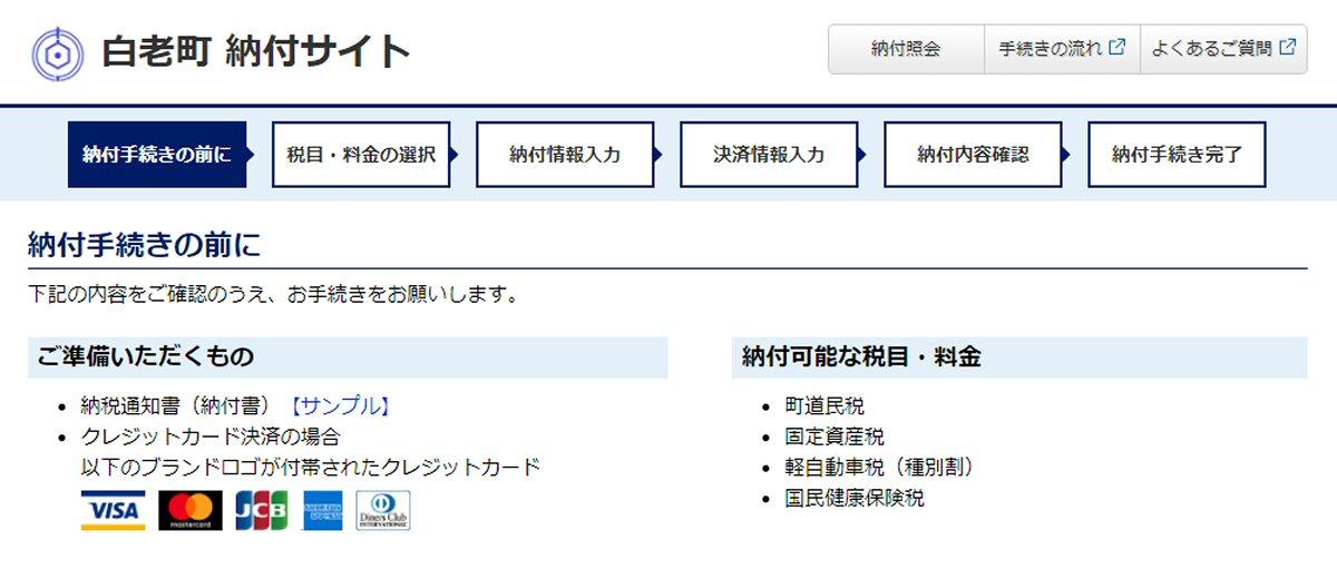 北海道白老町、町税のクレジットカード納付サービスを開始