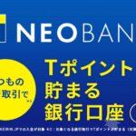 T NEOBANK、外貨預金や公営競技とTポイント連携を開始
