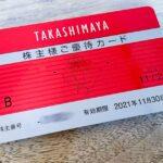 高島屋の株主優待カードが到着! 高島屋オンラインストアでも10%OFFになる事を確認!