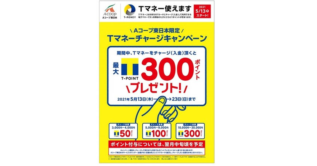 Aコープ東日本、関東エリアの店舗で「Tマネー」サービスを開始