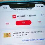 TOYOTA WalletでTS CUBIC CARDの利用明細の確認が可能に