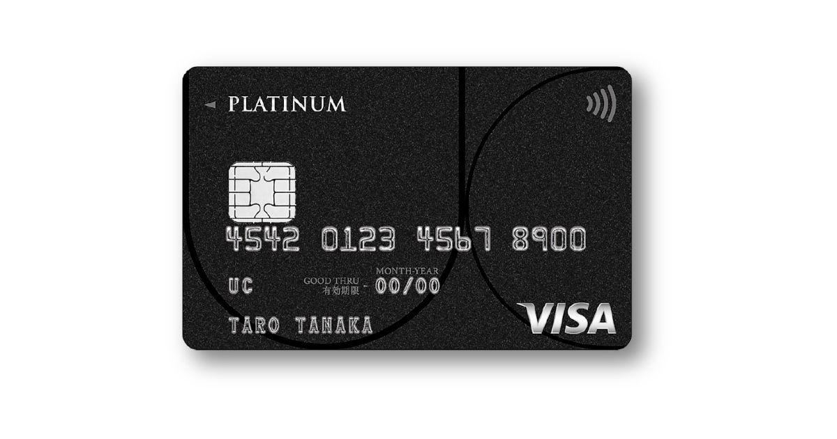 UCカード、年会費2万円をきる「UCプラチナカード(UC Platinum)」を発行