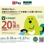 三井住友カード、UNIQLO Payに登録して支払うと20%のVポイントを獲得できるキャンペーンを実施