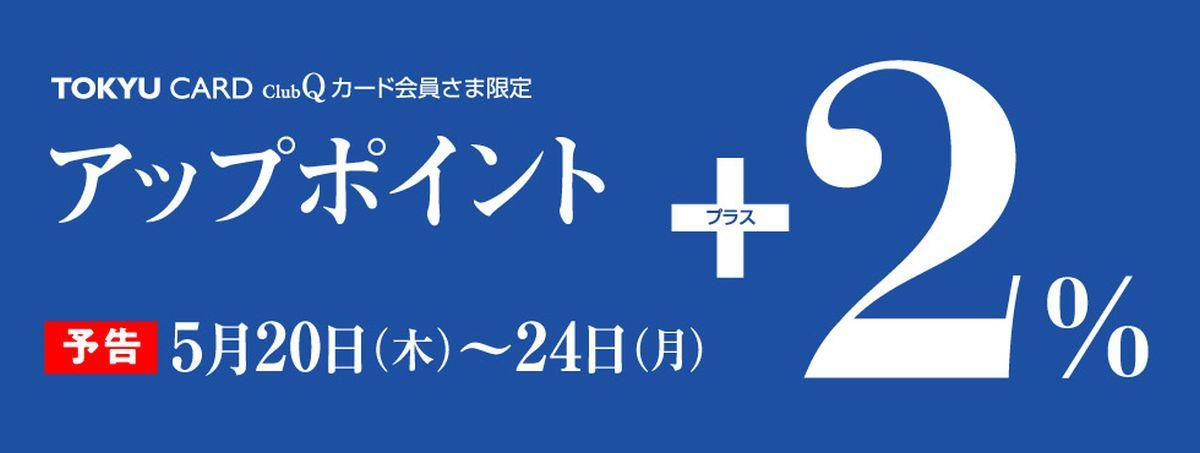 東急百貨店、TOKYU CARD ClubQカードで+2%獲得できるキャンペーンを実施