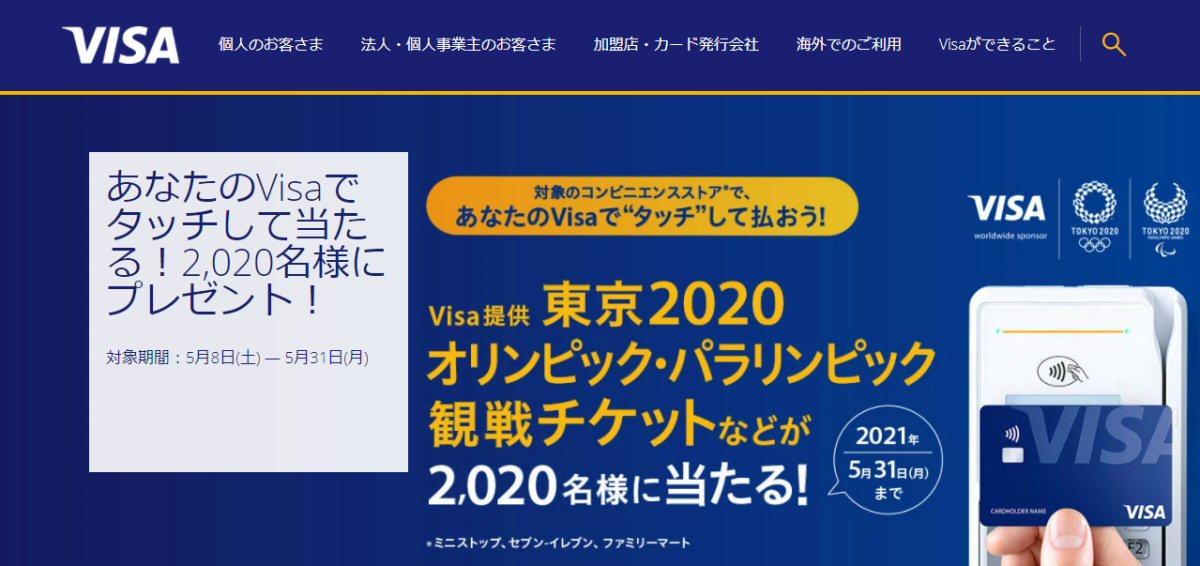 コンビニでVisaのタッチ決済を利用すると東京2020オリンピック・パラリンピックの観戦チケットが当たるキャンペーンを実施