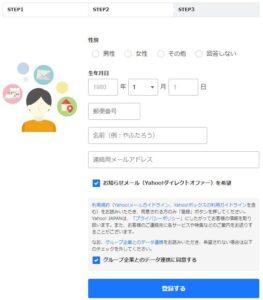 Yahoo! JAPAN IDの個人情報を登録