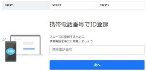 Yahoo! JAPAN IDはSMSを受信できる端末が必要