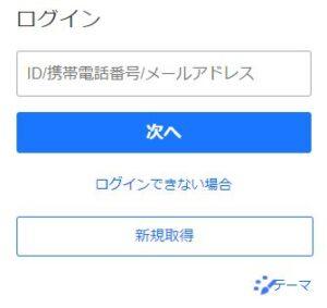 Yahoo! JAPAN IDの新規取得