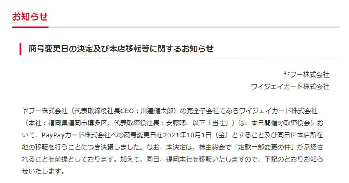 ワイジェイカード、2021年10月からPayPayカードに商号変更 Yahoo! JAPANカードは変更せず