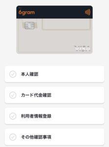 6gramのリアルカード申込の流れ