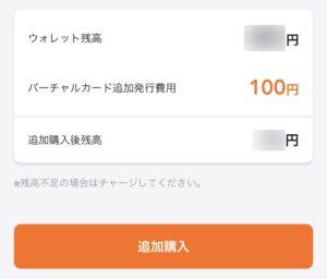 6gramのバーチャルカードは1枚目無料、2枚目以降は100円