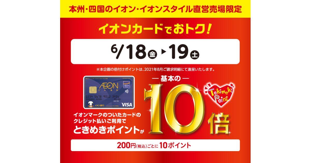 イオンとイオンスタイルの直営売場でイオンカードを利用するとポイントが10倍になるキャンペーンを実施