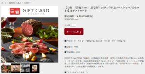 大阪 「洋食Revo」 黒毛和牛A4ランク以上ローストビーフ(2セット)】用ギフトカード
