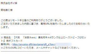 AOYAMA GIFT SALONからの専用URLメール到着