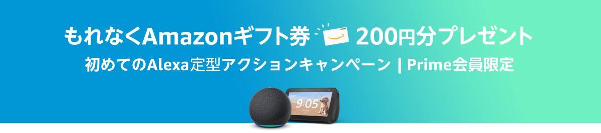 Alexaのテイ型アクションを初めてセットし、実行すると200円分のAmazonギフト券を獲得できるキャンペーン実施