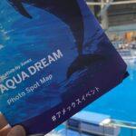 アメックスの無料で水族館に行ける「Staycation by Amex AQUA DREAM」でマクセル アクアパーク品川に行ってきた!