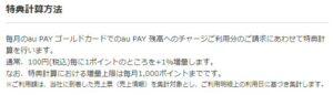 au PAYゴールドカードでのチャージによるPontaポイント獲得上限