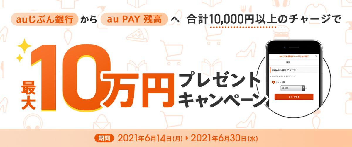 auじぶん銀行、au PAYチャージで最大10万円が抽選で当たるキャンペーンを開始
