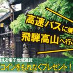 濃飛乗合自動車、飛騨高山市内で利用できる電子地域通貨「さるぼぼコイン」をプレゼントするキャンペーンを実施