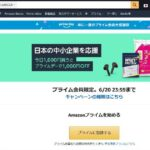 プライムデーで中小企業応援キャンペーンを実施 対象商品を1,000円以上購入すると1,000円分のクーポンを獲得可能