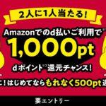 Amazonでd払いを利用すると1,000 dポイントが当たるキャンペーンを実施