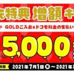 ドコモ、dカード GOLD入会特典増額キャンペーンを実施