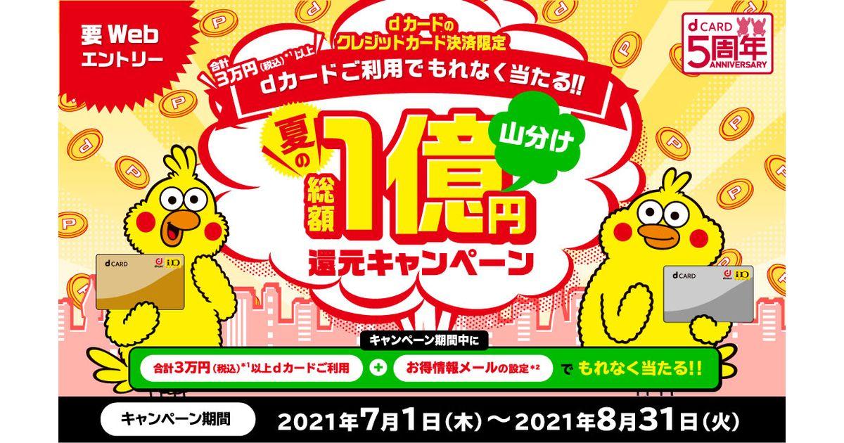 dカード、総額1億円還元キャンペーンやdカード(iD)利用でポイントアップなどのキャンペーンを実施