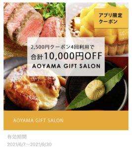 AOYAMA GIFT SALONのダイナースクラブアプリ限定クーポン