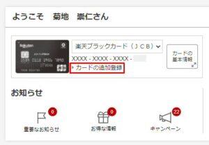 楽天e-NAVIで「カードの追加登録」を選択