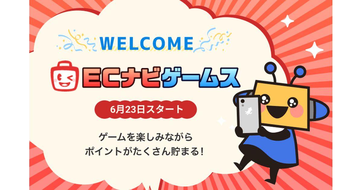ポイントサイト「ECナビ」で「ゲソてんbyGMO」のゲーム48タイトルが遊べる「ECナビゲームス」が開始