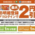 ENEOSカードPとENEOSカードCの郵送明細書が有料化に web明細とアプリ登録で2円/L引きのキャンペーンも
