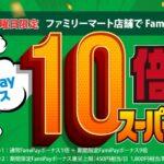 ファミリーマート、2021年7月の日曜日にFamiPay払いするとFamiPayボーナスが10倍になるキャンペーンを実施