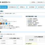 東京都羽村市、市税等のクレジットカード納付サービスを開始