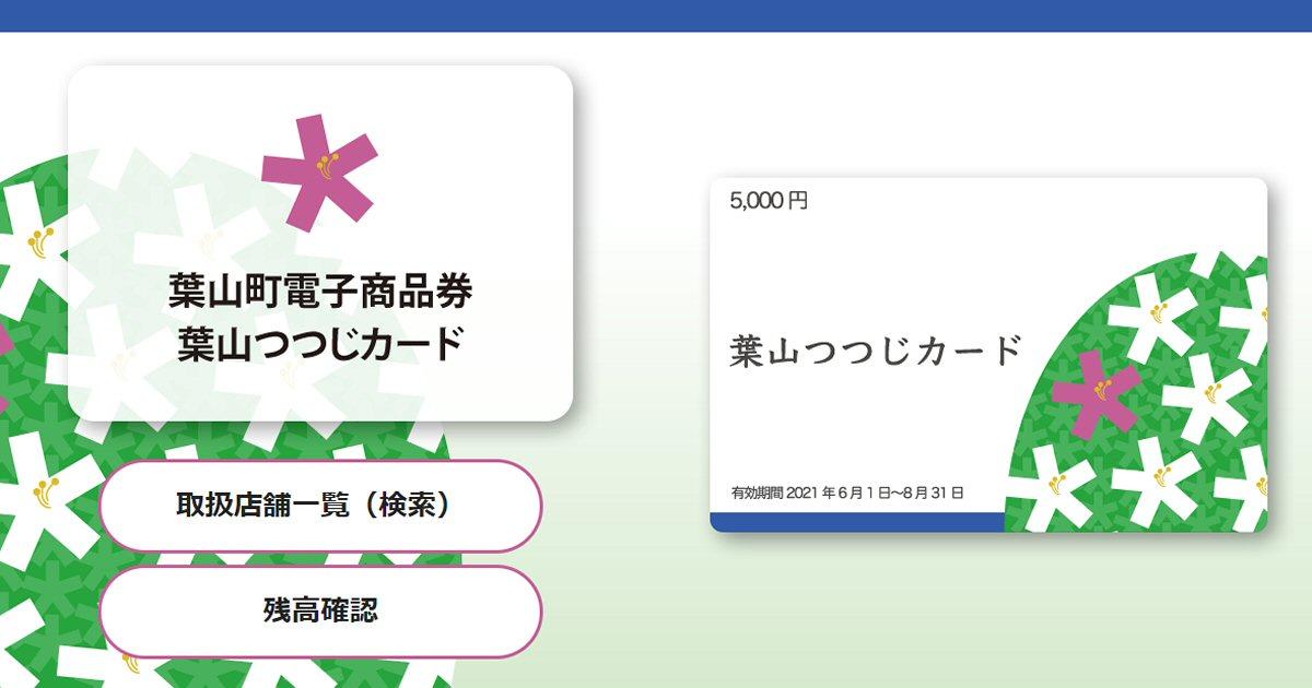 神奈川県の葉山町、町内で利用できる電子商品券「葉山つつじカード」を発行