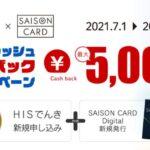 SAISON CARD DigitalとHISでんきを同時申込で最大5,000円キャッシュバックキャンペーンを実施