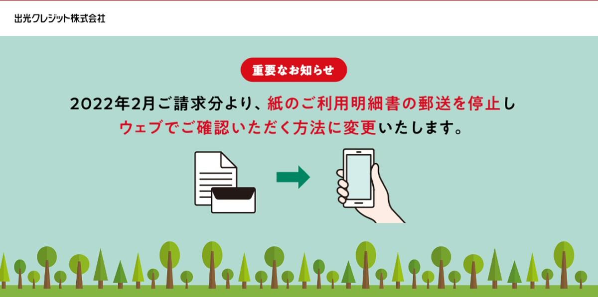 出光カード、2022年2月請求分から紙の明細を停止