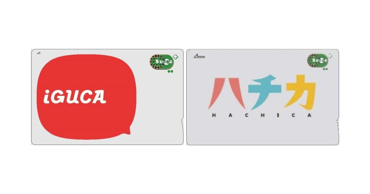 岩手県北バス、地域連携ICカードの名称が「IGUCA(いぐか)」と「ハチカ」に決定