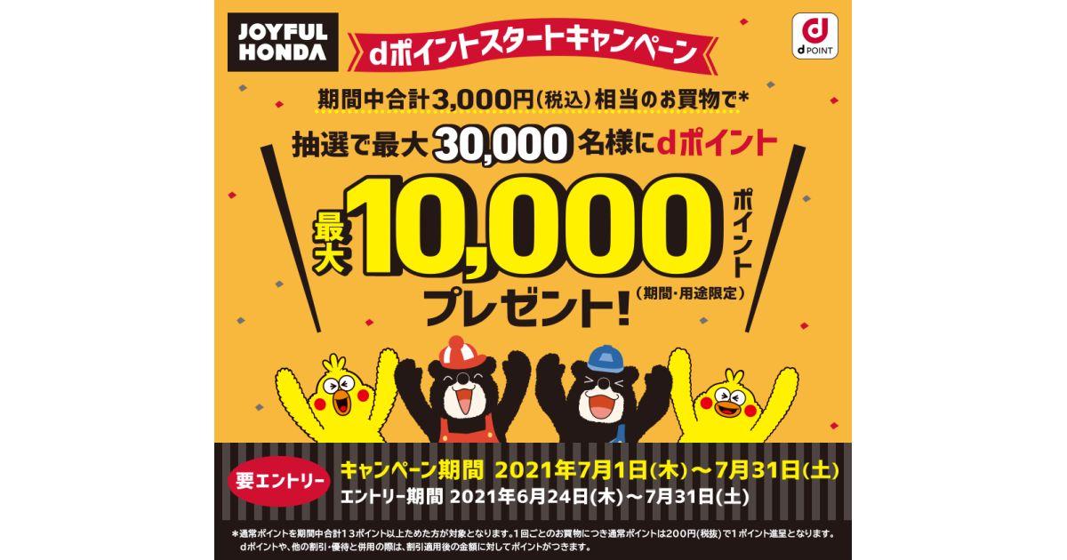 ジョイフル本田でdポイントの取り扱い開始 最大1万ポイントが当たるキャンペーンも