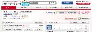 日興イージートレードのジュニアNISA専用口座は0円