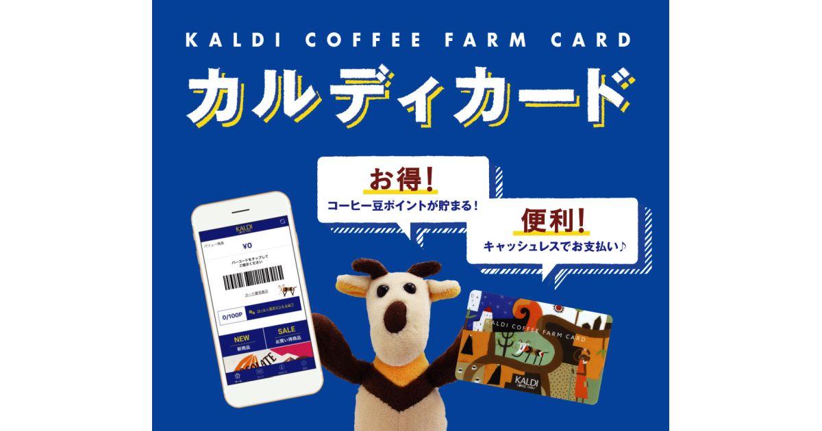 カルディコーヒーファーム、オリジナル電子マネー「カルディカード」を開始