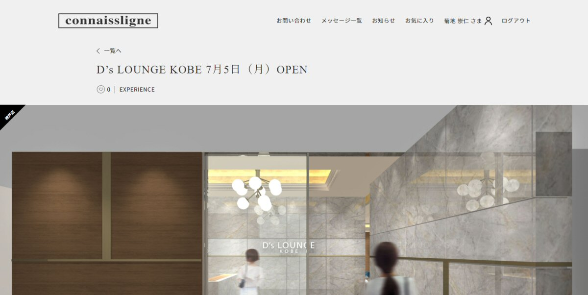 大丸松坂屋お得意様ゴールドカード会員向けの「D's LOUNGE KOBE」が大丸神戸店にオープン