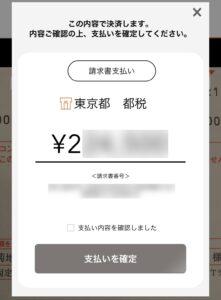 東京都の固定資産税をau PAYで支払う