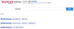 Yahoo!公金支払いの東京都世田谷区 特別区民税・都民税(普通徴収)
