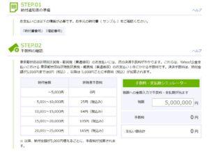 Yahoo!公金支払いの手数料計算