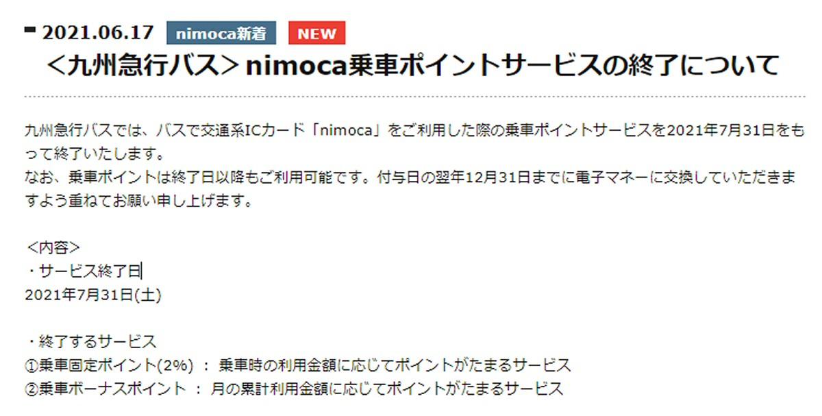 九州急行バス、nimoca乗車ポイントサービスを終了