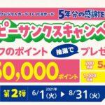 LC JCBカード、MyJチェックに登録し、15万円以上利用すると最大5万ポイントが当たるキャンペーンを実施