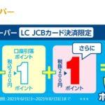 ライフネットスーパーでLC JCBカードを利用すると+1倍のポイントを獲得できるキャンペーンを実施